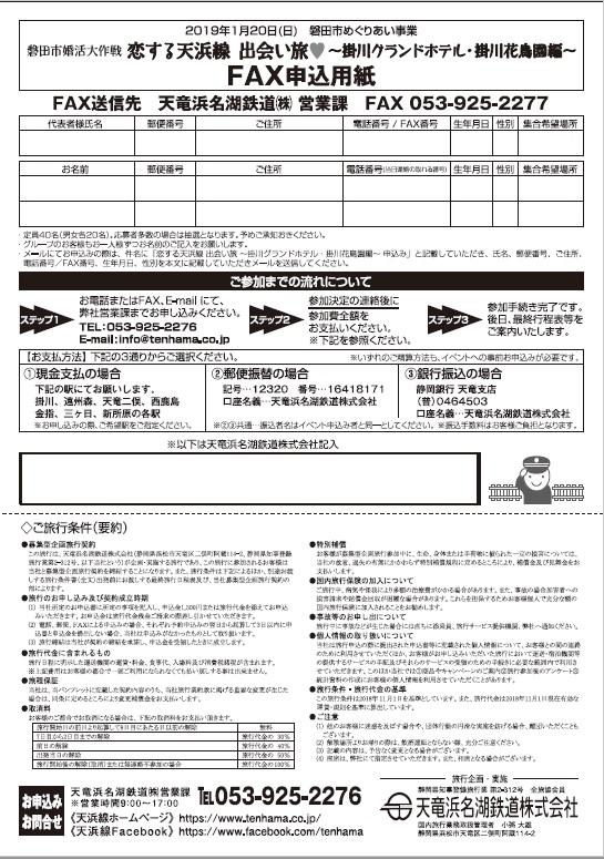 20190120磐田市婚活列車(裏)