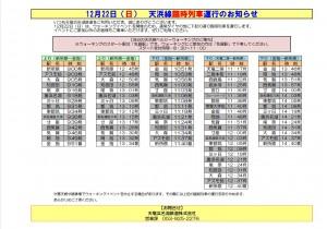20191222臨時列車時刻表