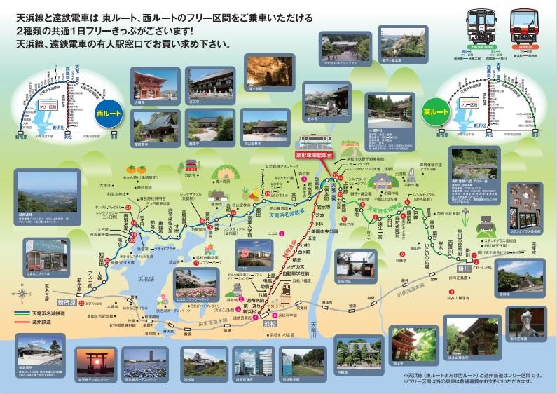 天浜線&遠鉄電車 散策マップ②