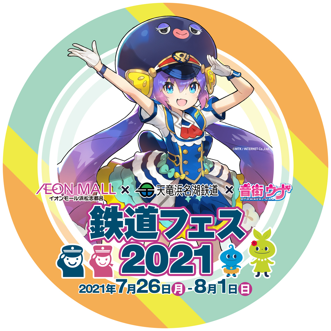 20210706志都呂鉄道イベ_HM_06_(校了)