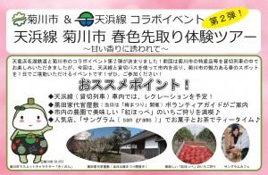 20170226kikugawaeventbana