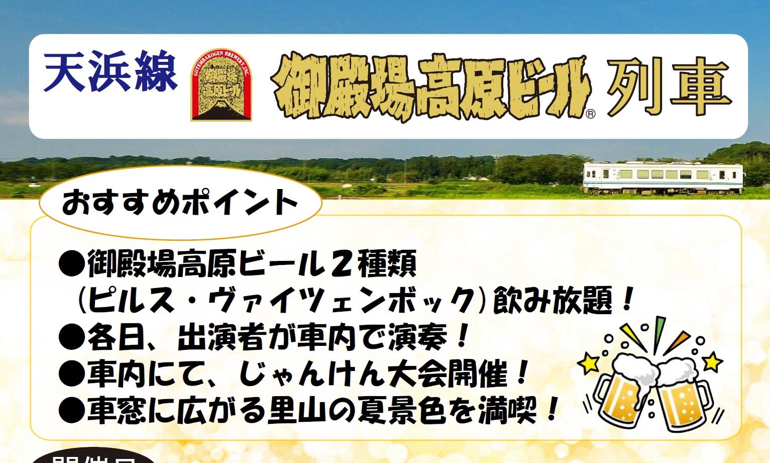 2017 天浜線 御殿場高原ビール列車