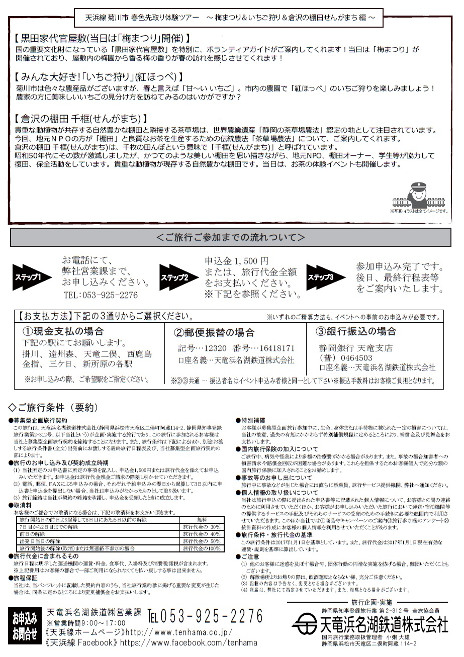 20180212kikugawaeventura