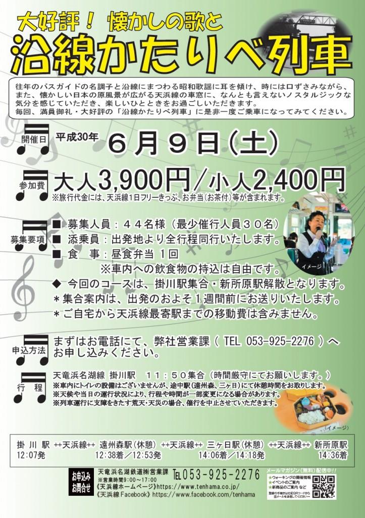 20180609kataribeomote