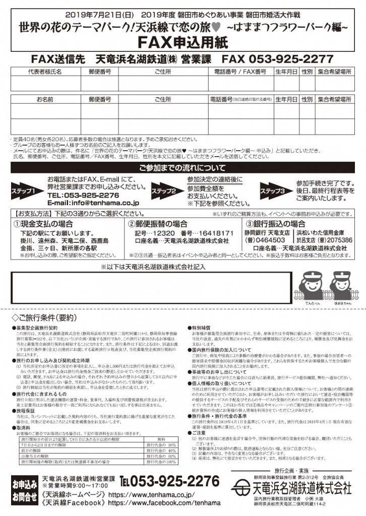 20190721konkatsuura
