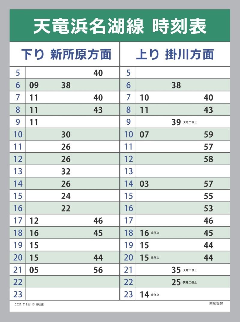 掛川 駅 時刻 表