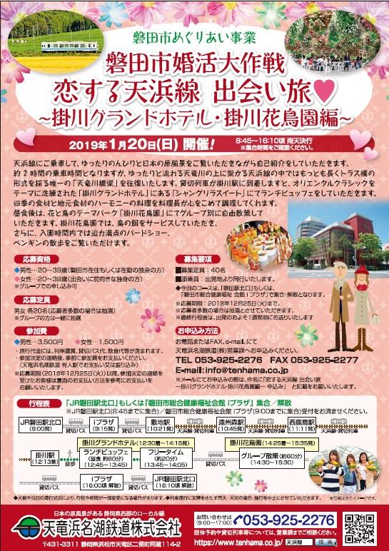 20190120磐田市婚活列車(表)