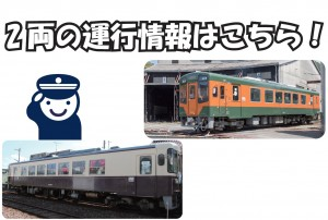 2trainjohobana