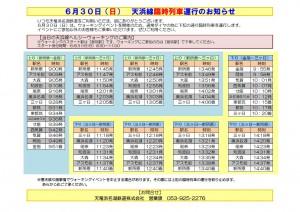 20190630臨時列車時刻表