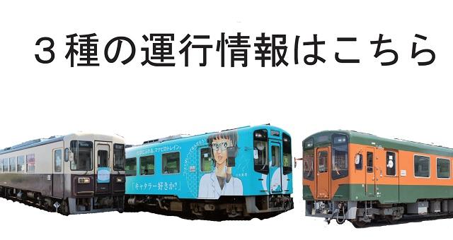 「天竜浜名湖鉄道」の画像検索結果