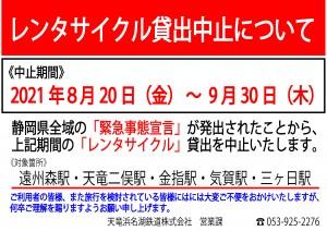 20210910_レンタサイクル中止_延長