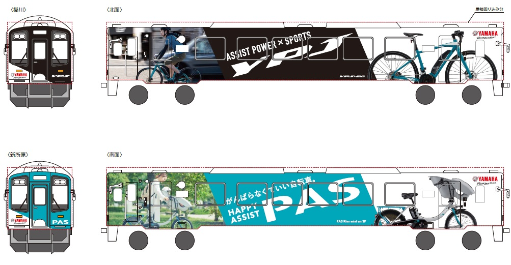 「PAS号」デザイン