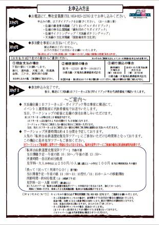 20200320ワークショップura