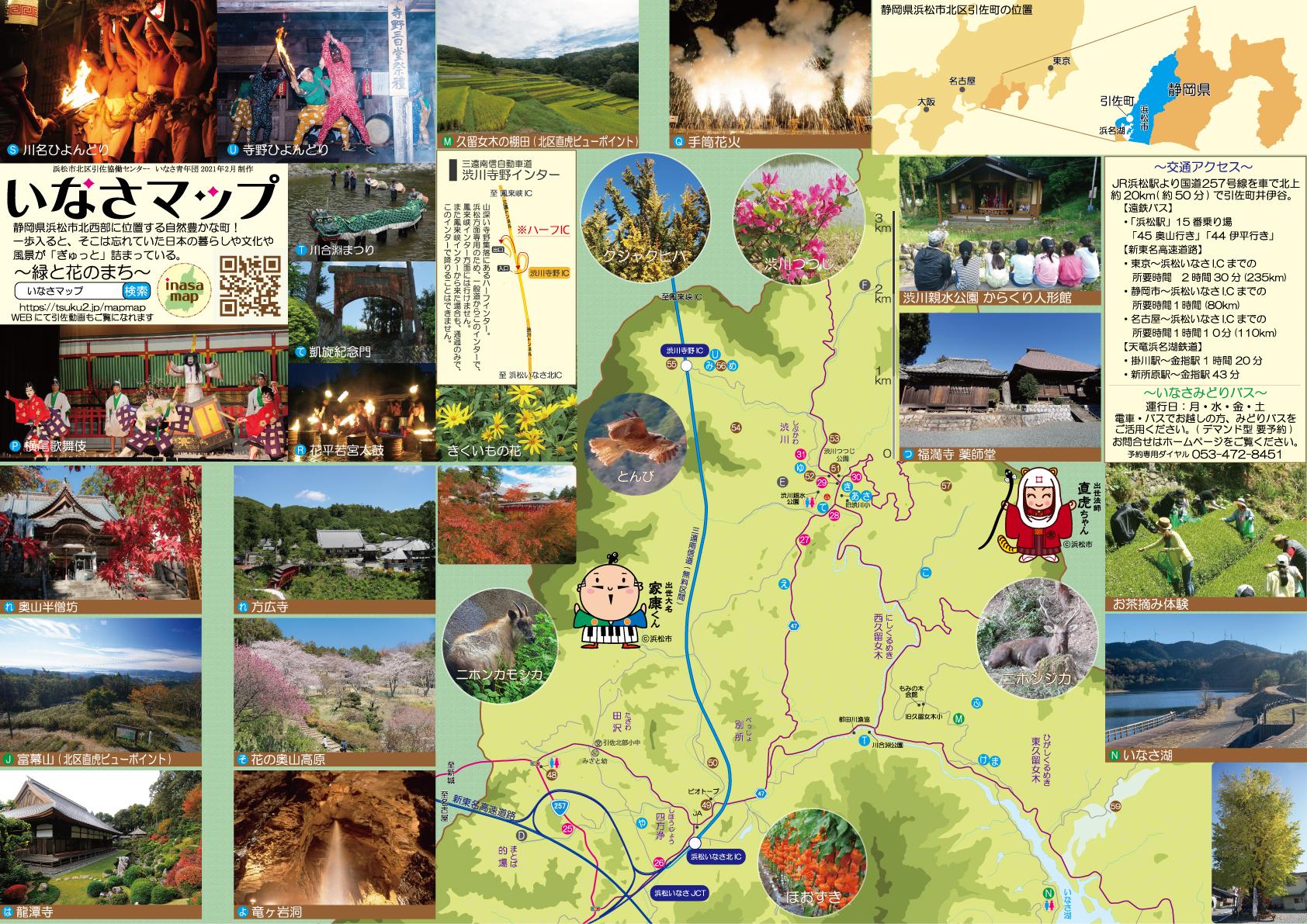いなさマップ第二版-北