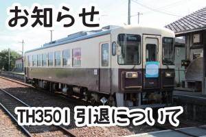 TH3501引退バナー