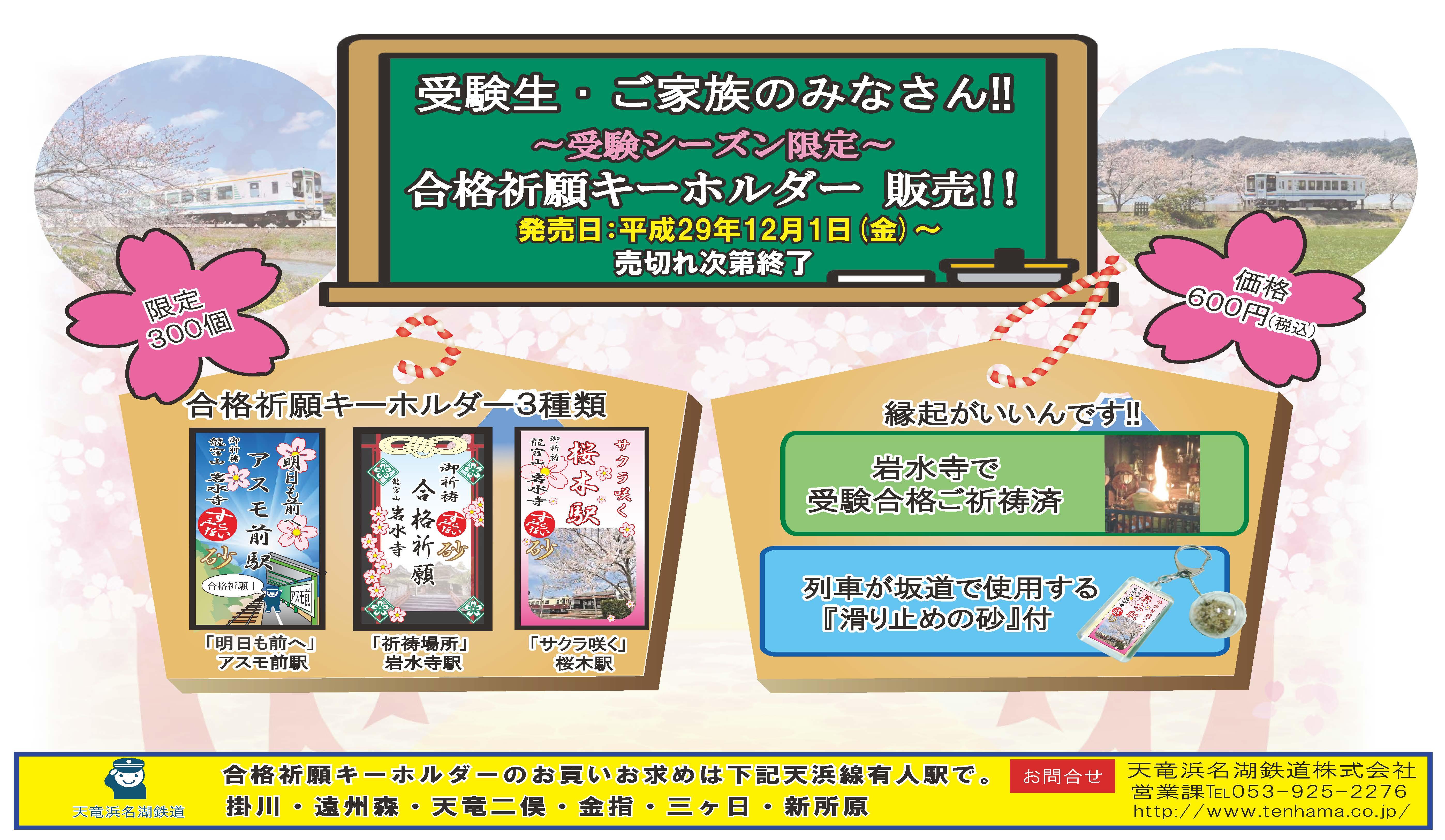 平成30年版合格祈願ポスター【完成版】.compressed