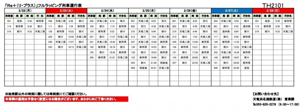 TH2101-0222