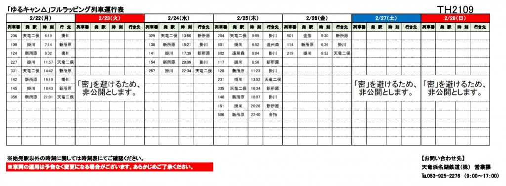TH2109-0222