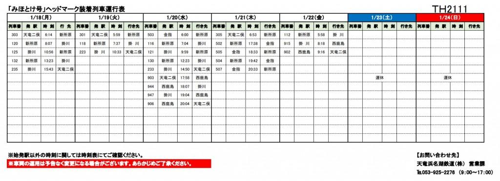 TH2111-0118-1