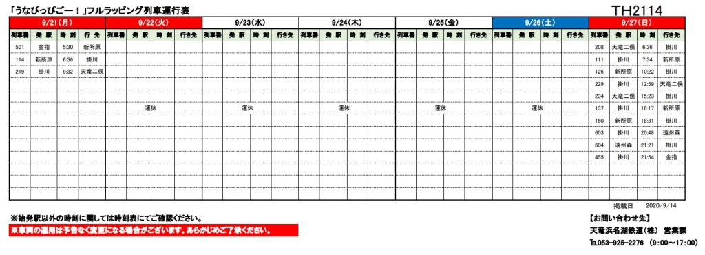 TH2114-0921