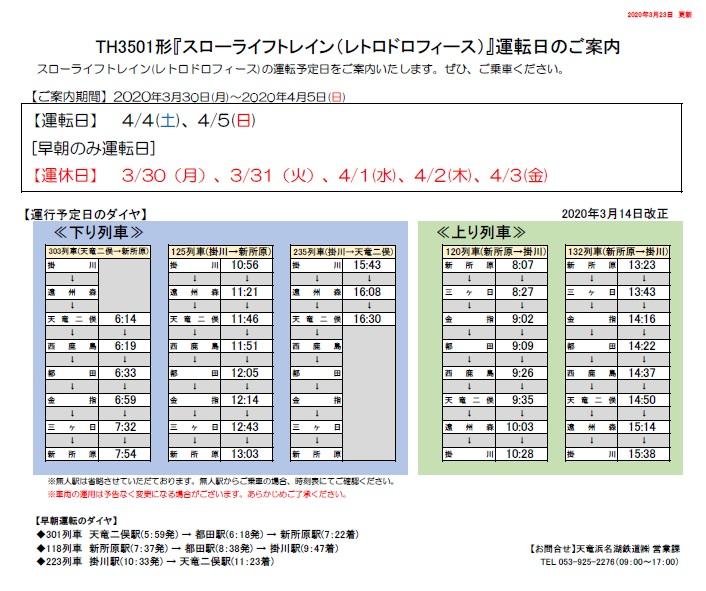 TH3501-0330