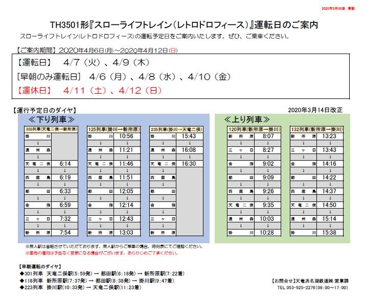 TH3501-0406