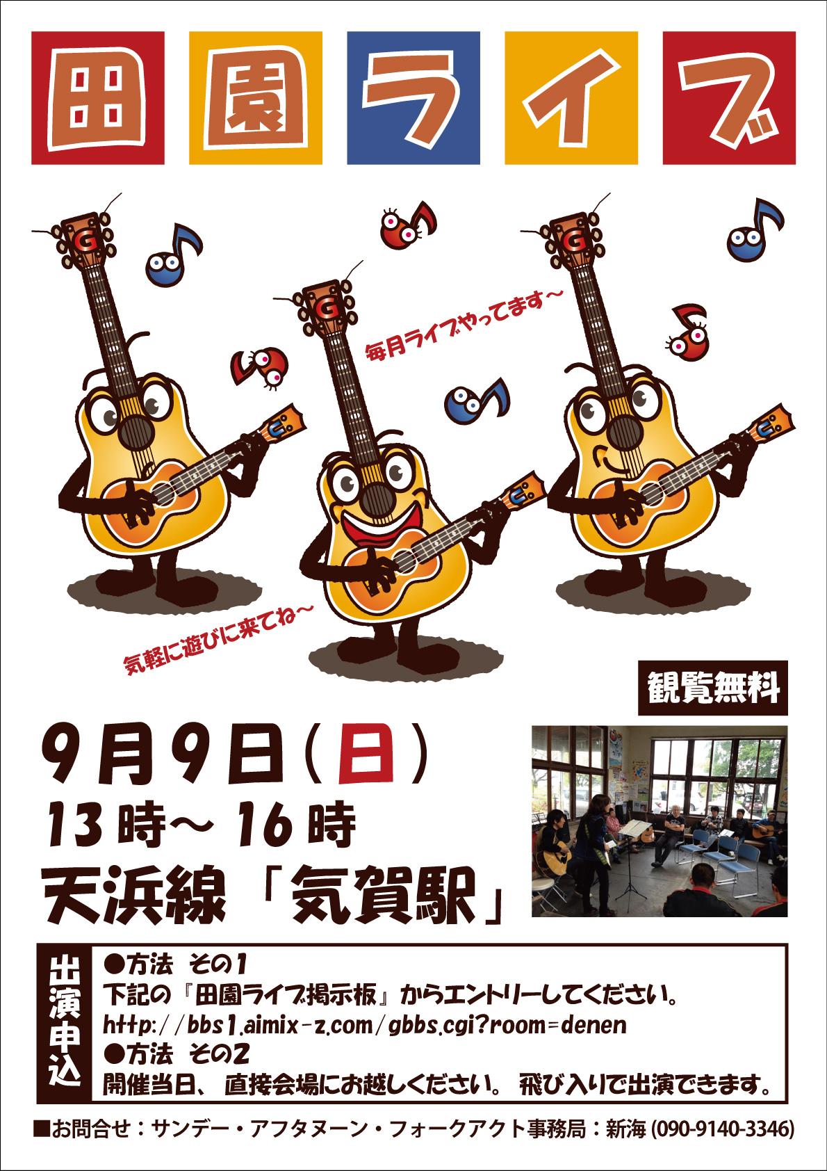 9/9(日) 田園ライブin気賀駅 – ...