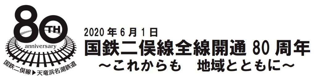 80周年ロゴ及びキャッチコピー