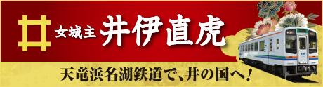 女城主 井伊直虎 天竜浜名湖鉄道で、井の国へ!
