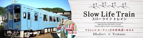 マリメッコ・カーテンと日本原風景にゆれる Slow Life Train