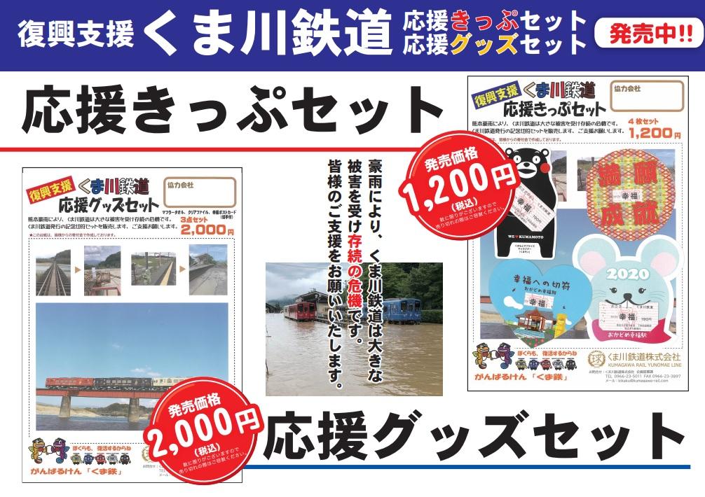 復旧支援くま川鉄道応援グッズセット