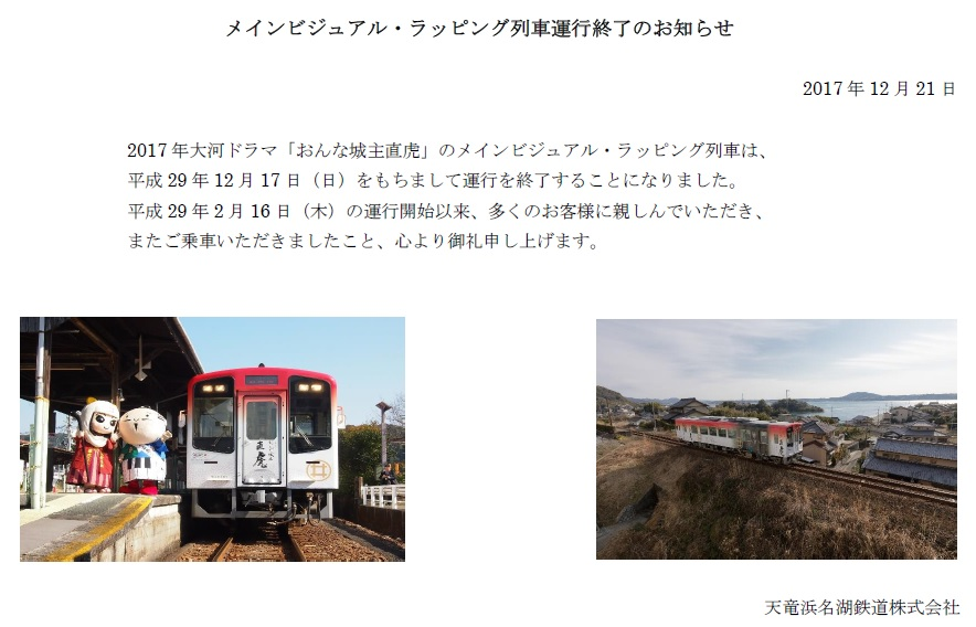 NHK終了のお知らせ