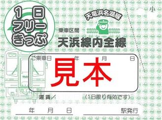 天浜線1日フリーきっぷ