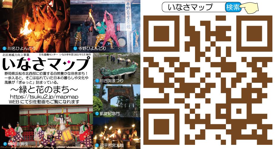 いなさマップ表紙02