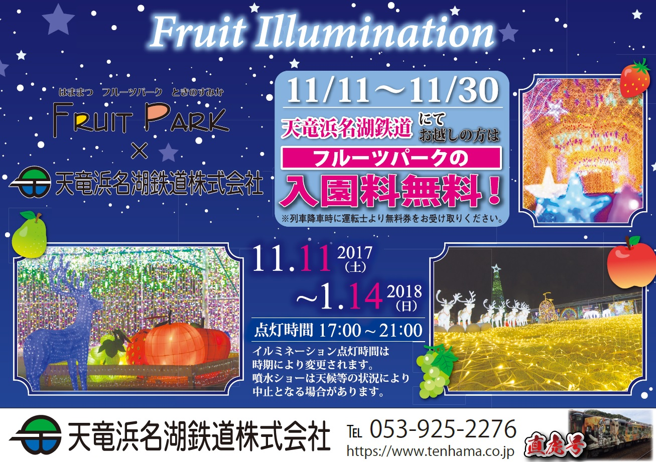 fruitparkfreeevent2017