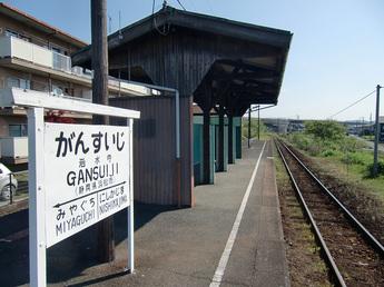 gansuiji01