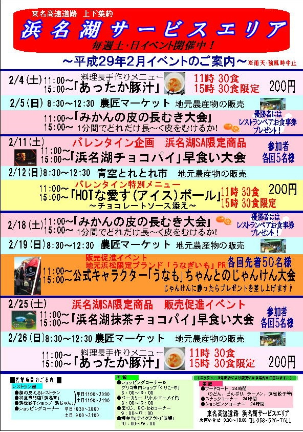 hamanakosa201702event