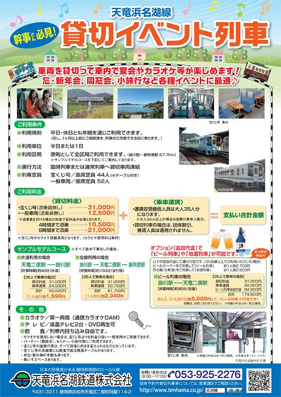貸切イベント列車