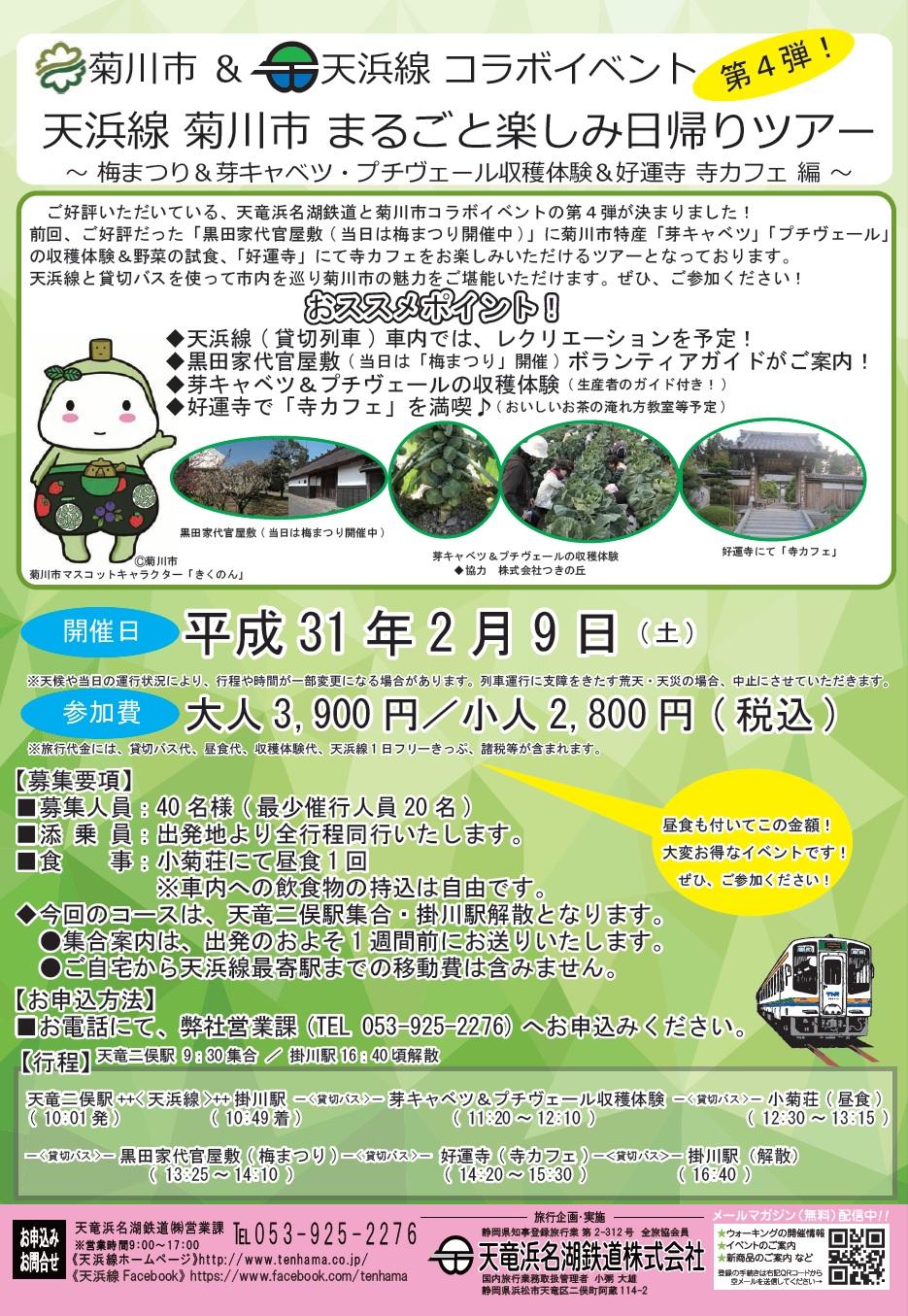 kikugawaevent20190209omote