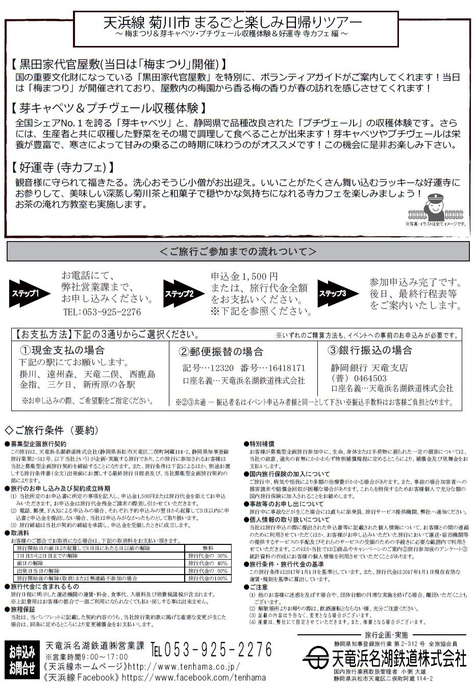 kikugawaevent20190209ura