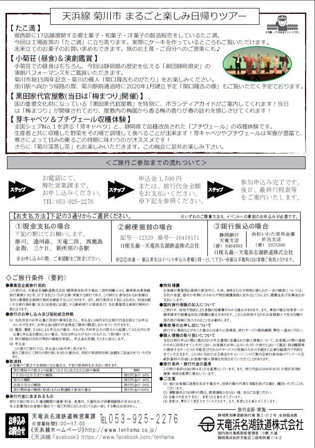 kikugawamarugototuar20200208ura