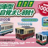 mezamashi123-thumb-162x162-1371