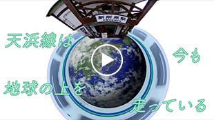 山下 竜様 天浜線PR動画