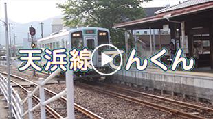 齋藤 まり様(専門学校ルネサンス・デザイン アカデミー) 天浜線てんくん