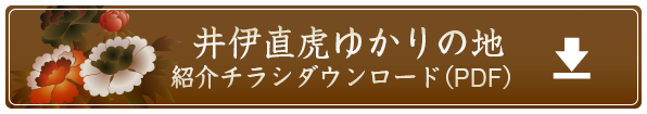 井伊直虎ゆかりの地 紹介チラシダウンロード(PDF)