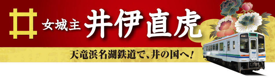 女城主 井伊直虎 平成29年大河ドラマ「おんな城主 直虎」天竜浜名湖鉄道で、井の国へ!