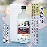 pho_shochu-thumb-162x162-882