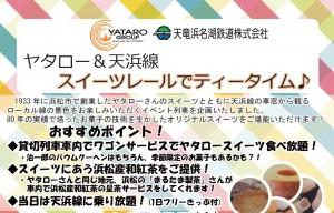 sweetrain2017bana