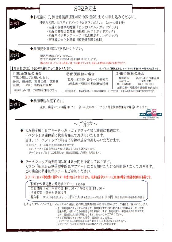 wa-kushop20191222ura